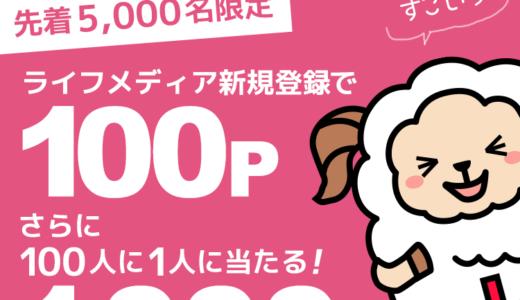 2019年7月ライフメディア新規登録キャンペーン!紹介経由で最大1600円もらえる!