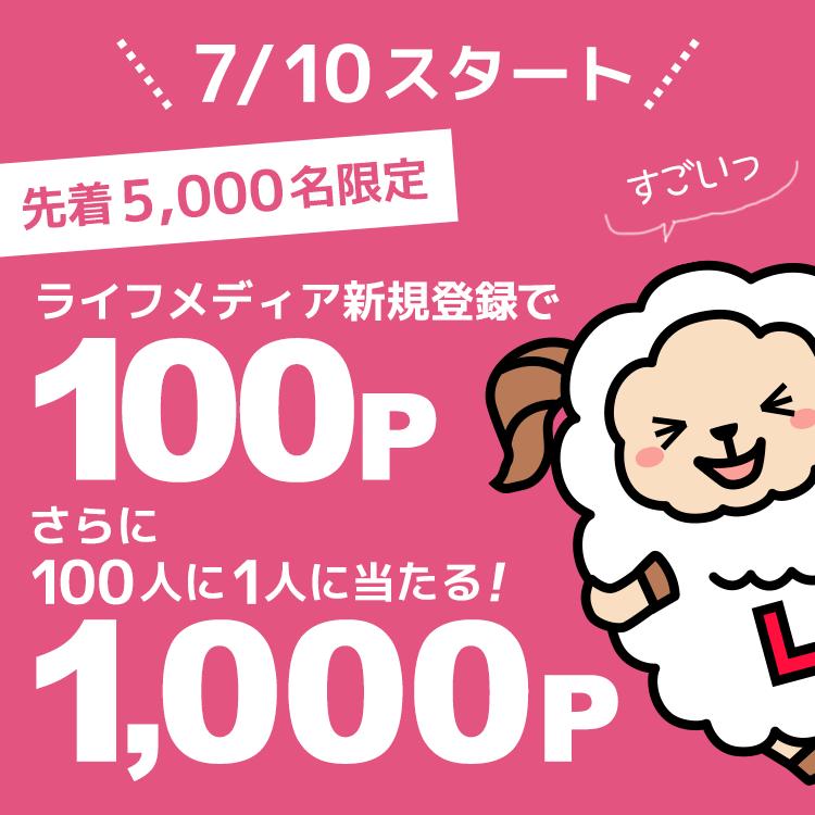 ライフメディア新規登録キャンペーンで最大1,600円をもらえる(2019年7月)