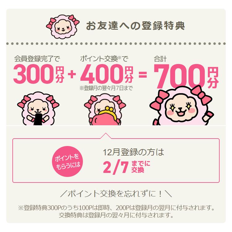 ライフメディア入会特典(当サイト限定700円)
