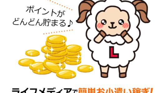 2019年4月ライフメディア新規登録キャンペーンは?最大1750円もらえる!