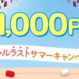 モッピー「スペシャルラストサマーキャンペーン」(2019年9月)