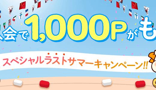 2019年9月モッピー新規登録キャンペーン!紹介経由で1000円をもらえる!!