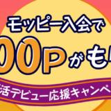 モッピー「ポイ活デビュー応援キャンペーン」(2019年10月)