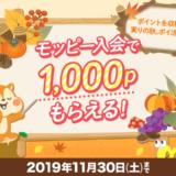 モッピー新規入会キャンペーン(2019年11月)