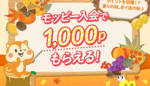 2019年11月モッピー新規登録紹介キャンペーン等で計1550円をもらえる!!