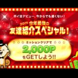 モッピー新規入会キャンペーン(2019年12月)