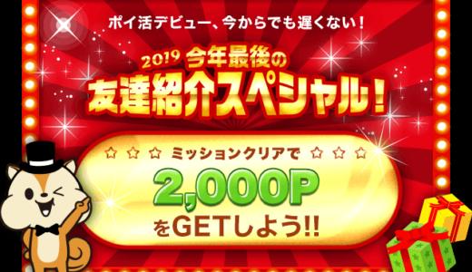 2019年12月モッピー新規登録紹介キャンペーン等で計2550円をもらえる!!
