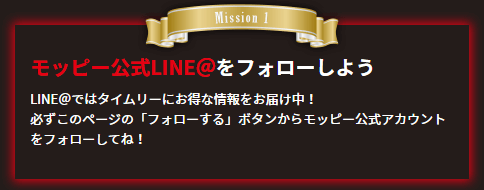 ミッション1 : モッピー公式LINE@をフォローする