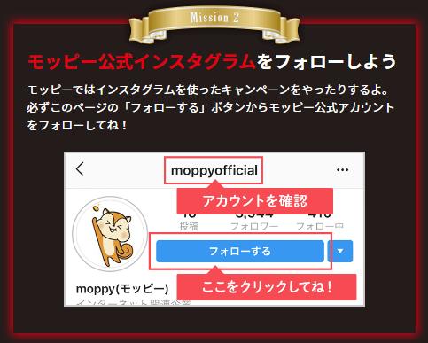 ミッション2 : モッピー公式インスタグラムをフォローする