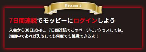 ミッション4 : モッピーに7日連続ログインする