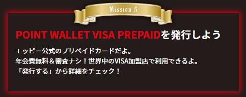 ミッション5 : POINT WALLET VISA PREPAIDを発行する