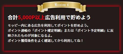 ミッション6 : 広告利用で5,000ポイントを稼ぐ
