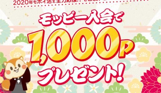 計1,550円】モッピー新規登録キャンペーン特典等!紹介経由の入会がお得!2020年1月