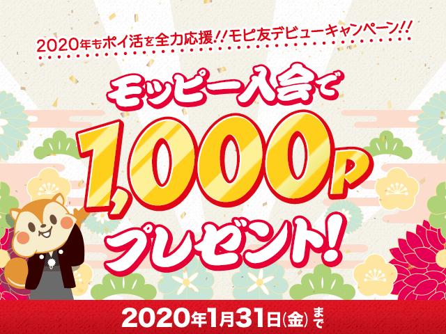 モッピー新規入会キャンペーン(2020年1月)