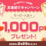 モッピー新規入会キャンペーン(2020年2月)