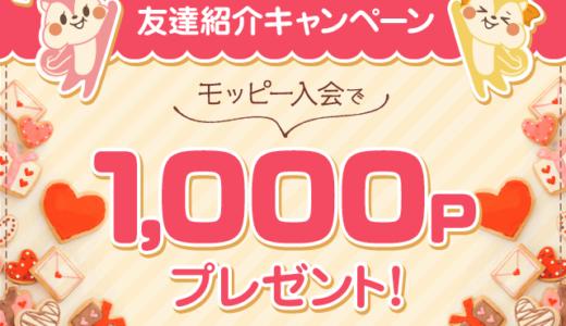 計1,550円】モッピー新規登録キャンペーン特典等!紹介経由の入会がお得!2020年2月
