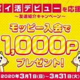 モッピー新規登録キャンペーン(2020年3月)