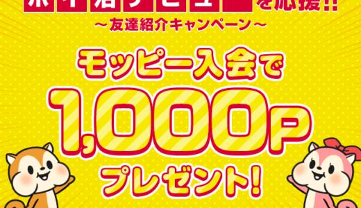 計1,550円】モッピー新規登録キャンペーン特典等!紹介経由の入会がお得!2020年3月
