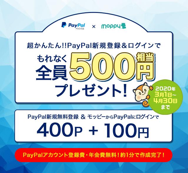 モッピーPaypalキャンペーンで500円を貰える