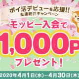 モッピー新規登録キャンペーン(2020年4月)