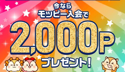 2020年5月】モッピー新規登録キャンペーン特典等!紹介経由の入会で計2,550円