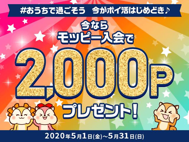 モッピー新規登録キャンペーン(2020年5月)