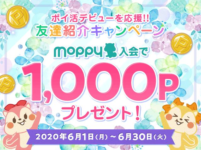 モッピー新規登録キャンペーン(2020年6月)