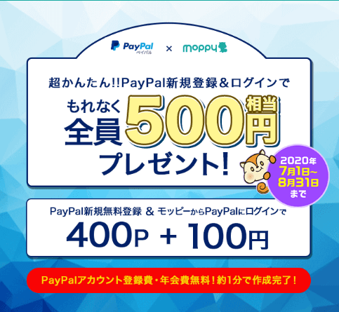 Paypal新規登録&ログインで500円