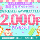 モッピー新規登録キャンペーン(2020年8月)