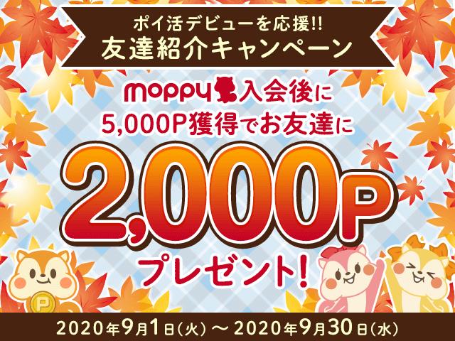 モッピー新規登録キャンペーン(2020年9月)