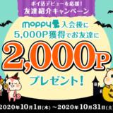 モッピー新規登録キャンペーン(2020年10月)