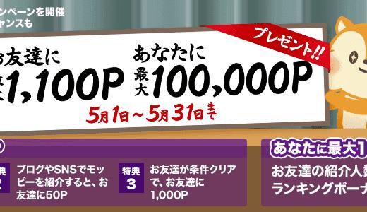 2019年5月モッピー新規登録キャンペーン!紹介経由で計1,100円