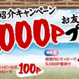 モッピー新規登録キャンペーン(2019年7月)で計1,000円