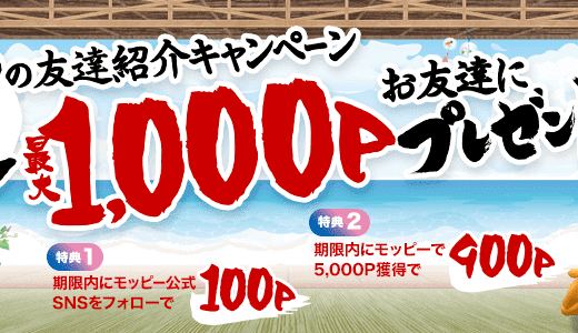 2019年7月モッピー新規登録キャンペーンは?紹介経由で最大1,500円!