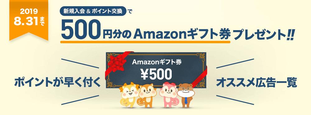 モッピー新規登録キャンペーン(2019年7月)でAmazonギフト券500円分