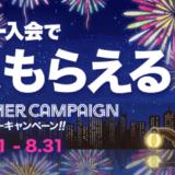 モッピー「SPECIAL SUMMER CAMPAIGN」(2019年8月)