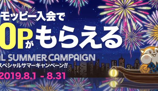 2019年8月モッピー新規登録キャンペーン!紹介経由で1000円をもらえる!!