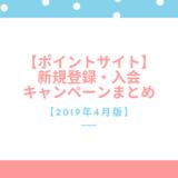 【2019年4月】ポイントサイト新規登録・入会キャンペーンまとめ