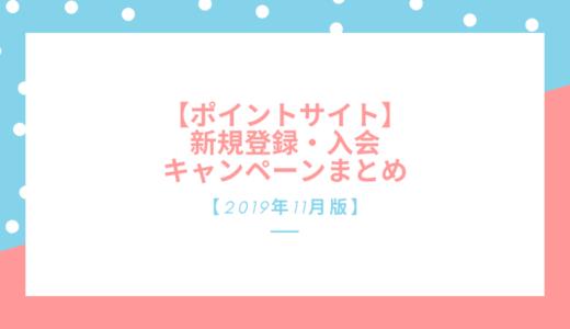 【2019年11月】ポイントサイト新規登録・入会キャンペーンまとめ
