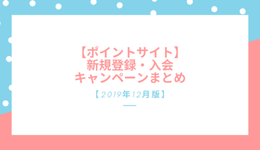 【2019年12月】ポイントサイト新規登録・入会キャンペーンまとめ