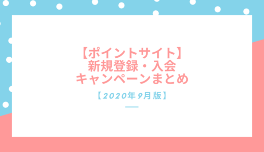 2020年9月】ポイントサイト新規登録・入会キャンペーンまとめ。紹介経由で特典あり