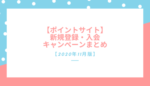 2020年11月】ポイントサイト新規登録・入会キャンペーンまとめ。紹介経由で特典あり