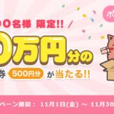 ポイントインカム「ポタ友応援キャンペーン」(2019年11月)でAmazonギフト券500円分をもらえる