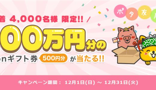 2019年12月ポイントインカム新規登録キャンペーン!計950円をもらえる!