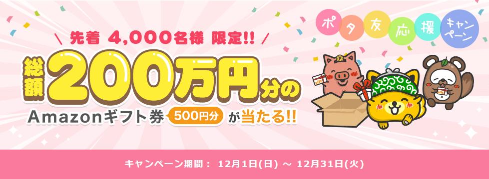 ポイントインカム「ポタ友応援キャンペーン」(2019年12月)でAmazonギフト券500円分をもらえる