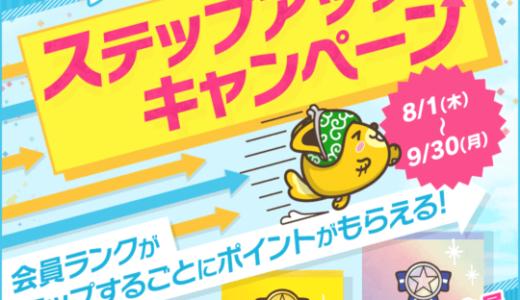 2019年9月ポイントインカム新規登録キャンペーンは?紹介経由で1,150円をもらえる!