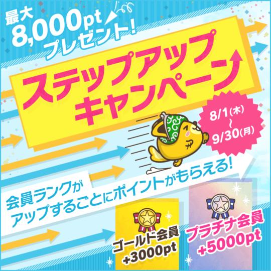 ポイントインカム「ステップアップキャンペーン」で計800円