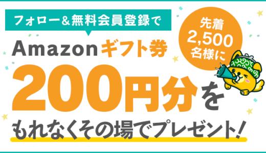 2020年5月】ポイントインカム新規登録入会キャンペーンは?紹介経由特典650円