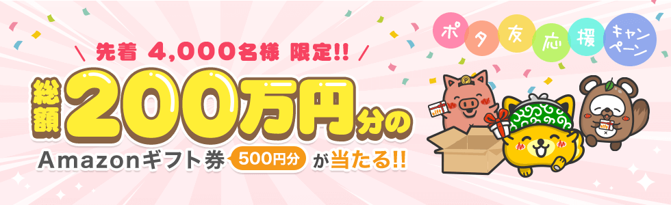 ポイントインカム「ポタ友応援キャンペーン」(2020年6月)でAmazonギフト券500円分をもらえる