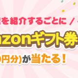 ポイントインカム「ポタ友応援キャンペーン」(2020年9月)でAmazonギフト券500円分をもらえる